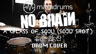 NO BRAIN (노브레인) - A GLASS OF SOJU / SOJU SHOT (소주 한 잔) [Drum Cover]