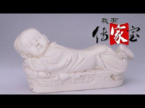 [ 我有传家宝 ] 定窑白釉孩儿枕 | CCTV - YouTube