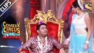 Sargun Wants Kapil To Take Over A Kingdom | Comedy Circus Ke Ajoobe width=