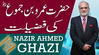 Subh E Noor | Hazrat Amru bin Jamuh (R.A) | Nazir Ahmed Ghazi | 11 July 2018 | 92NewsHD