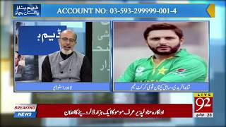Shahid Afridi talking with 92 News in exclusive transmission about dam fund raising | 8 Sep 2018