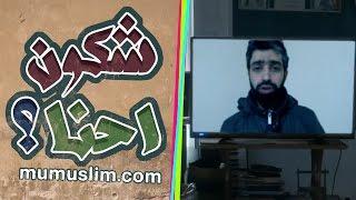 شكون حنا محرز Chkoun Hna Les Algeriens Ultimate Parody