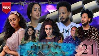 New Eritrean series Movie 2021 Hibue Xlalot (ሕቡእ ጽላሎት) ብሳሙኤል ረዘነ Part 21