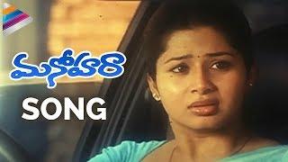 Manohara Song | Manohara Telugu Movie Songs | Sriram | Sangeetha | Samvrutha width=