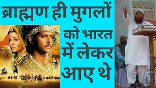 ब्राह्मण ही मुग़लों  को भारत में लेकर आए थे जनाब  शकील  खान भारत मुक्ति मोर्चा  bharat mukti morcha