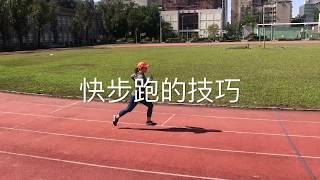 【跑步技術】30秒學會快步跑的技巧