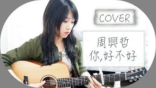 【COVER】周興哲 - 你,好不好 (Acoustic Guitar) | Mira
