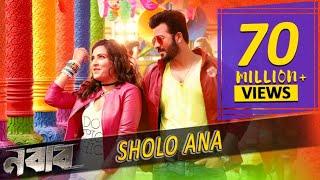 Debo Toke Debo Sholoana Full Song (ষোলোআনা) | Nabab Movie (নবাব) | Shakib Khan | Subhashree