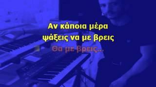 ΣΤΗΝ ΚΑΡΔΙΑ - Θέμης Αδαμαντίδης (Karaoke Version) By Chris Sitaridis