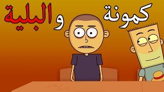 رسوم متحركة مغربية - البلية - KAMOUNA - Ep2