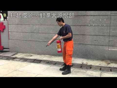 新竹市消防局─滅火器使用教學 - YouTube
