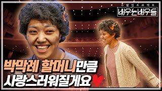 반갑습니다 할머니 역의 ????이사라입니다???? I #배우는배우들 EP.5 다시보기