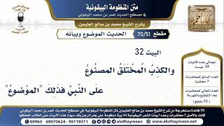 51 - 70 الحديث الموضوع وبيانه - شرح البيقونية - الشيخ ابن عثيمين البيت ( 32