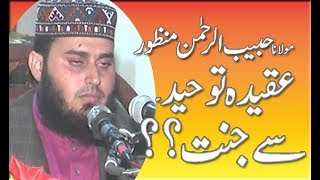 Habib Ur Rehman Manzoor 3=11=2017 width=