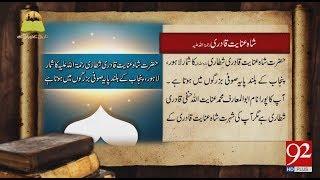 Tareekh Ky Oraq Sy | Shah Inayat Qadri (Rahmatullah Alaih) - 12 March 2018 - 92NewsHDPlus