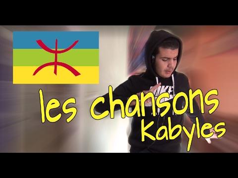 Les chansons kabyle - الاغاني القبائلية