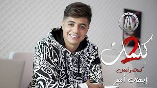 Ihab Amir - 2 Kelmat (EXCLUSIVE Music Video)   (إيهاب أمير - 2 كلمات (فيديو كليب حصري