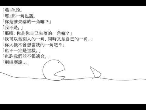 【失落的一角 The Missing Piece】動畫版 - YouTube