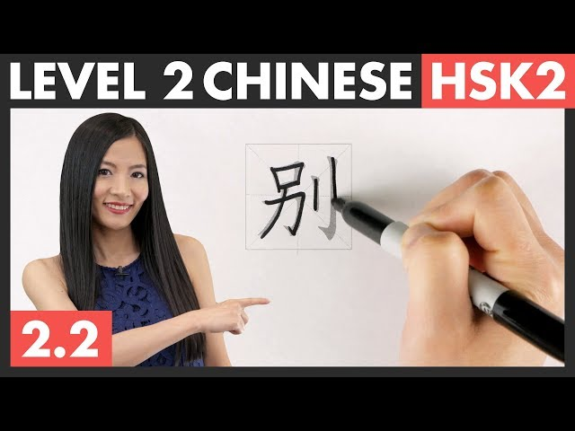 Learn Chinese Mandarin Characters, Word Formation & HSK Vocabulary - Character Writing 2.2