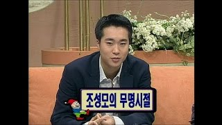 【TVPP】Jo Sung Mo - About Days of Anonymity, 조성모 - 힘들었던 무명 시절 @ Special Morning