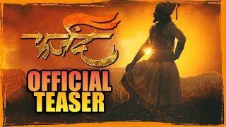 फर्जंद Farzand | Official Teaser | Upcoming Marathi Movie 2018 | Chinmay Mandlekar width=