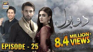 Do Bol Episode 25 | 30th April 2019 | ARY Digital Drama