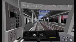 【RTM】Keikyu Line 「Shinagawa - Samezu」
