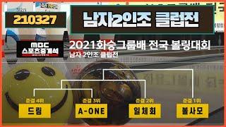 2021 화승그룹배 전국 볼링대회 남자 2인조 클럽전 다시보기