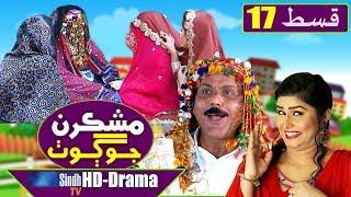 Mashkiran Jo Goth EP 17 | Sindh TV Soap Serial | HD 1080p |  SindhTVHD Drama