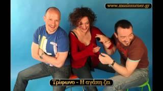 Τρίφωνο    Η αγάπη ζει      New single 2010