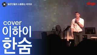[일소라] 일반인 김훈희 - 한숨 (이하이) cover