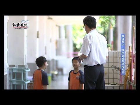 1050722 打狗週記 曹公國小─讓社區成為學校教室