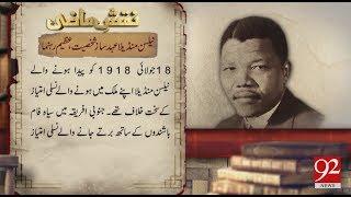 Naqsh e Mazi | Nelson Mandela - 11 February 2018 - 92NewsHDPlus