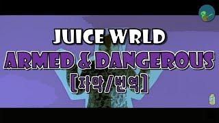 Juice Wrld - Armed & Dangerous (가사/자막/번역/해석)