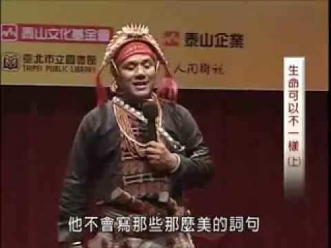 泰山文化基金會2011照亮心靈─生命可以不一樣-亞榮隆.撒可努1