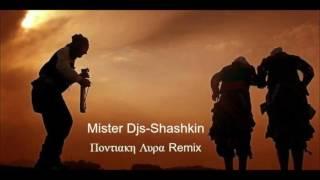 Mister Djs-Shashkin (Ποντιακη Λυρα) Remix 2017