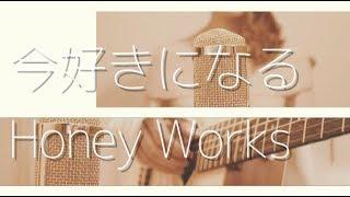 【今好きになる】 歌ってみた Acoustic Ver. Kamasho&柊南(ひいな) (imasukininaru)