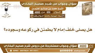 850 - 4600 هل يصلى خلف إمام لا يطمئن في ركوعه وسجوده؟ ابن عثيمين