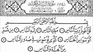 Türkçe çevirisi ile Kur'an-ı Kerim- nas- surah si - quran_With_Turkish-Translation