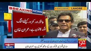 Imran Khan talks to media in Lahore - 08 February 2018 - 92NewsHDPlus