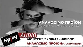 Διονύσης Σχοινάς - Φοίβος - Αναλώσιμο Προϊόν - Official Remix By K. Lainas