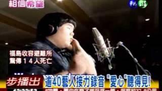 唱出我們的祝福 歌聲為日本打氣!