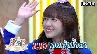 3 แซบ    เนย BNK48 คนเจ้าน้ำตา (UNCUT)