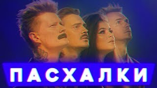 SKIBIDI Romantic - ОТСЫЛКИ В КЛИПЕ / Скибиди Романтик