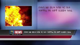 6 dead in Alaba, Southern region of Ethiopia house fire