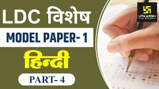 Question 51 to 75   MODEL PAPER-1 (PART-4)   LDC विशेष   Hindi width=