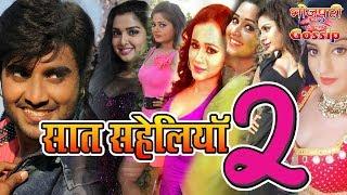 सात सहेलिया 2 भोजपुरी मूवी लांच II Saat Saheliyan 2 Bhojpuri Movie 2018 Launch II Chintu width=
