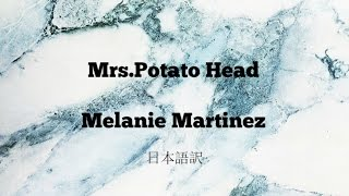 Mrs.Potato Head - Melanie Martinez japanese lyrics