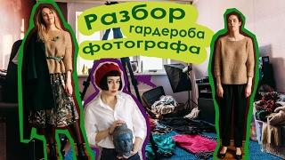 Разбор гардероба фотографа