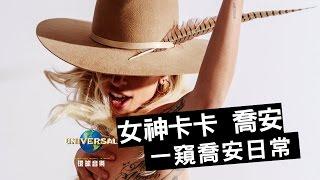 女神卡卡 Lady Gaga - 一窺喬安日常: 唉唷 A-YO(音樂特輯)